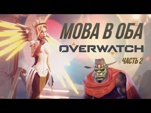 [MOBA в Оба 4] Обзор Overwatch - часть 2