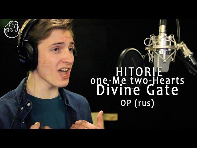 Divine Gate / Божественные Врата OP (rus)