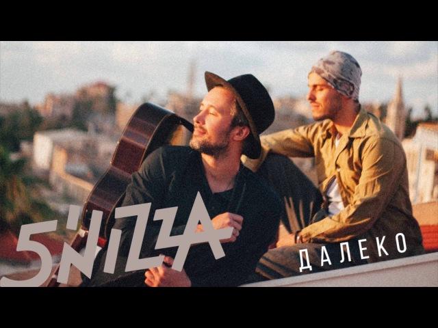 5'nizza - Далеко (Премьера)