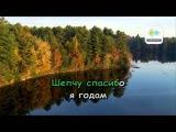 01 Вахтанг Кикабидзе   Мои года, Мое