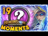 Hearthstone Funny Moments #19 - Daily Hearthstone Best Moments Epic Lucky Funny Plays | Mage Secrets