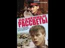 Фильм о УПА - Казненные рассветы (русский дубляж)