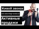 Холодный звонок Активные продажи по телефону мастер-класс Сергея Филиппова увеличить продажи