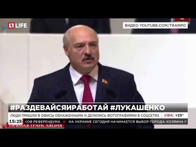 Лукашенко посоветовал своим гражданам раздеваться и работать