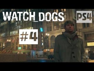 Watch Dogs прохождение PS4 - Часть 4 ✔ Доступ к районной сети ctOS получен
