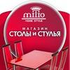 Столы и стулья Milio