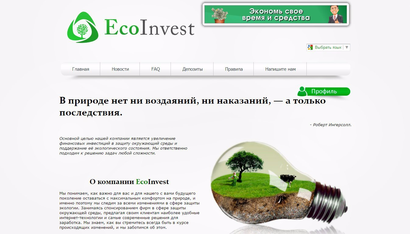 Ecoinvest
