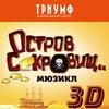 """Мюзикл """"ОСТРОВ СОКРОВИЩ"""" от ПЦ """"Триумф"""""""