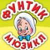 """Музыкально-цирковое шоу """"ФУНТИК"""""""
