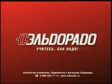 [staroetv.su] Анонсы и реклама (ТНТ, 23.11.2008)