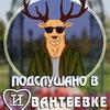 Подслушано в Ивантеевке new!