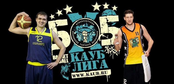 Матч звезд лиги КАУБ 5х5 баскетбол Краснодар