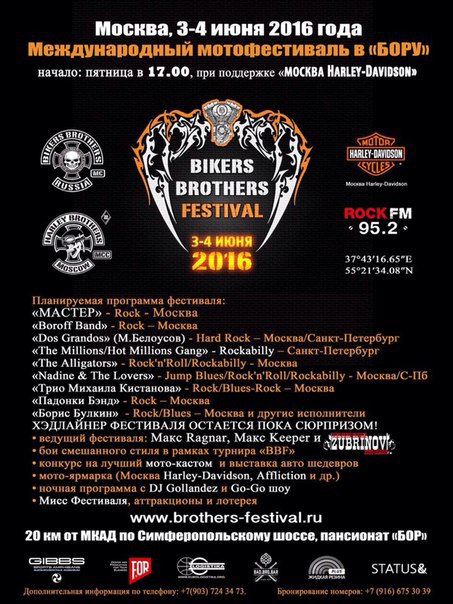 3/4.06 BIKERS BROTHERS FESTIVAL