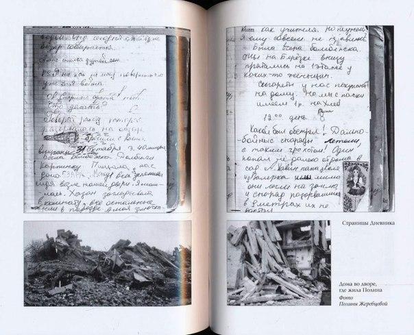 красная книга города ставрополя википедия