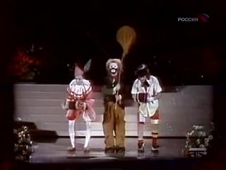 Blue Canary. Печальная канарейка. Театр Лицедеи ( ЦТ СССР 'Голубой огонёк' , 1988).