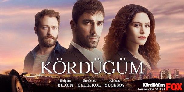 турецкие сериалы