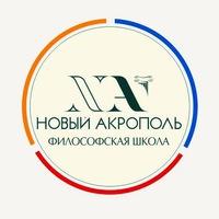 Логотип Новый Акрополь Самара