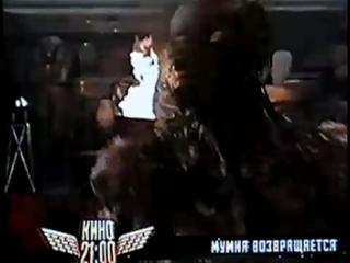 Мумия возвращается/The Mummy Returns (2001) Русский ТВ-ролик
