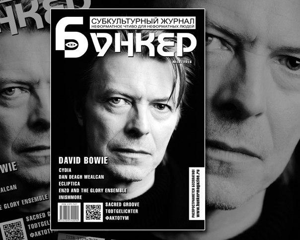 """Новый выпуск субкультурного журнала """"Бункер"""""""