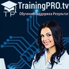 TrainingPro.TV Обучение, поддержка, результат!