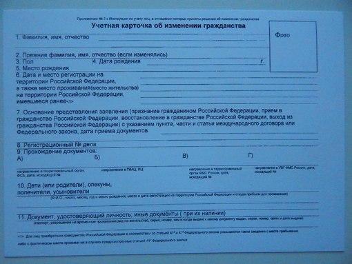 образец заполнения учётной карточки об изменении гражданства - фото 6