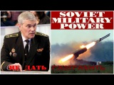 Константин СИВКОВ - ВПК России - Как не угробить наследие Советской военной мощи