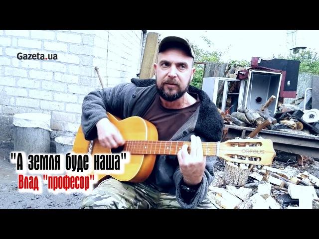 Боєць з Авдіївки написав пісню про війну