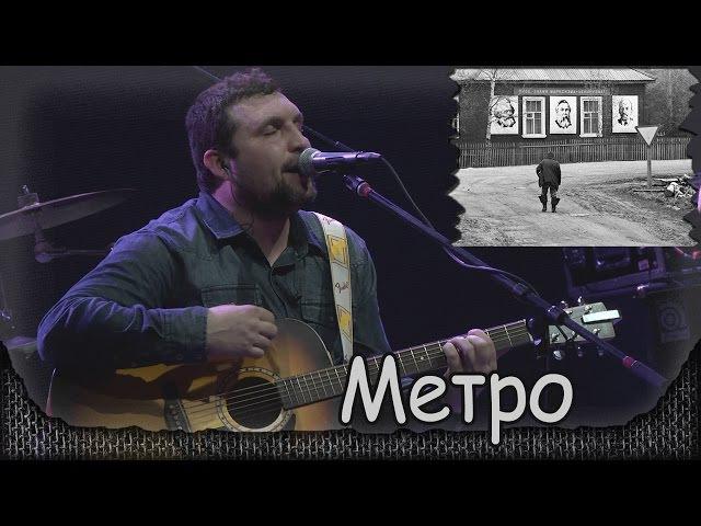 АнимациЯ - Метро. New! Презентация альбома Распутье. Москва, клуб RED (02.04.2015)