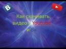 Туториал #6 | Как скачивать видео, музыку с Ютуба , Вк  и т.д. | Легко и просто !