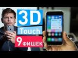 3D Touch на iPhone 6s - 9 ПРИМЕРОВ ИСПОЛЬЗОВАНИЯ!