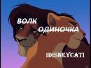Король Лев: Волк-Одиночка