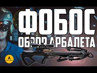 Блочный арбалет Фобос.Новинка 2016.Обзор и измерение скорости