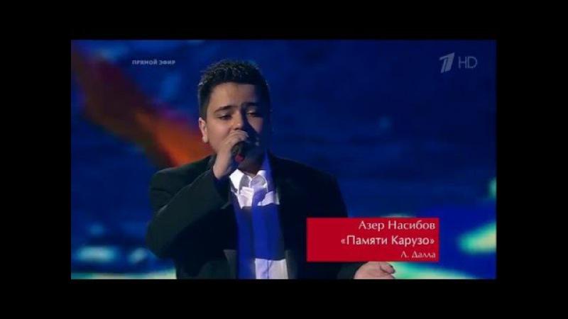 Азер Насибов.