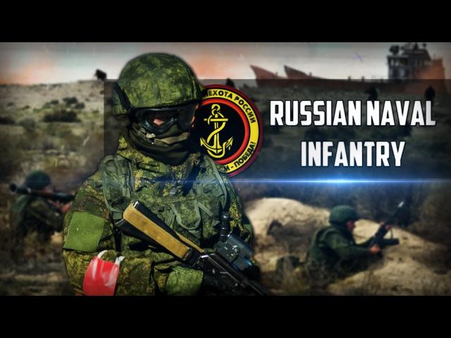 Russian Marines 2015 Морская Пехота России 2015