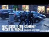 Помощь в драке: Русские VS Кавказцы социальный эксперимент / ChebuRussiaTV social experiment