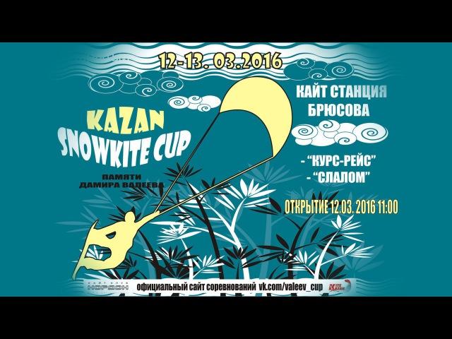 Видео для Кайт Клуба Кубок Казани по сноукайтингу 2016 памяти Дамира Валеева