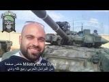 Премьера Т-90 в Сирии (под Алеппо)