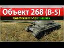 Советская ПТ10 с Башней - Объект 268 Вариант 5 и другие новости