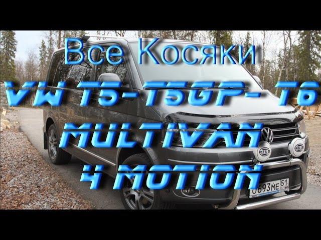 Что имеем. Все косяки VW T5 - T5GP - T6 Multivan (Caravella) 4 Motion. AkerMehanik