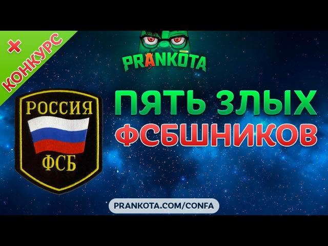 5 ЗЛЫХ ФСБШНИКОВ | Пранки от Вольнова | Пранкота