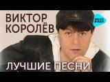 Виктор Королёв - Лучшие песни   (Альбом 2016)