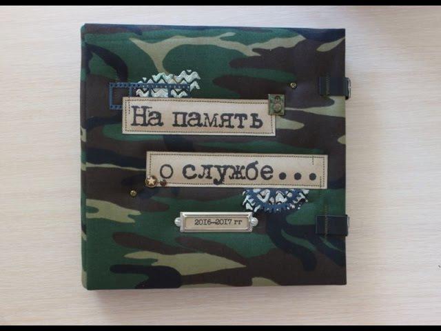 Обзор Дембельский альбом/ На память о службе