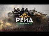 Рейд. Сила непокоренных  документальный фильм про украинских десантников