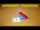 Рыболовная снасть КОРАБЛИК-РЫБОЛОВ