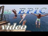 Подборка эпиков (Epic Video) #3
