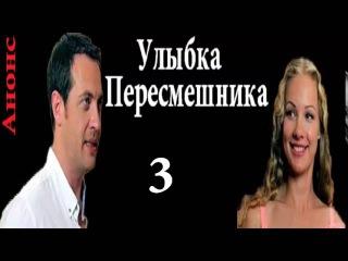 Улыбка пересмешника 3 серия сериал Анонс