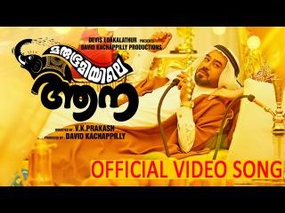 Marubhoomiyile Aana Malayalam Movie Official Video Song   Swargam Vidarum   Vijay Yesudas