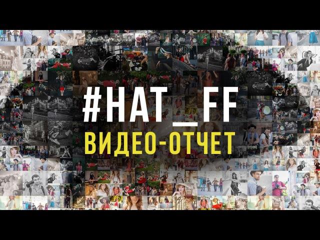 FotoFest Шляпки Kiev 2016 06 05 hat ff