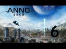 Прохождение Anno 2205 6 Экономическая нестабильность
