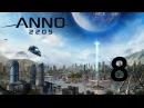 Прохождение Anno 2205 8 - Освоение Луны